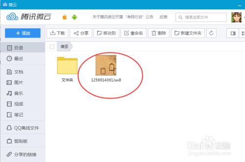 微云_如何用qq上传文件到腾讯微云