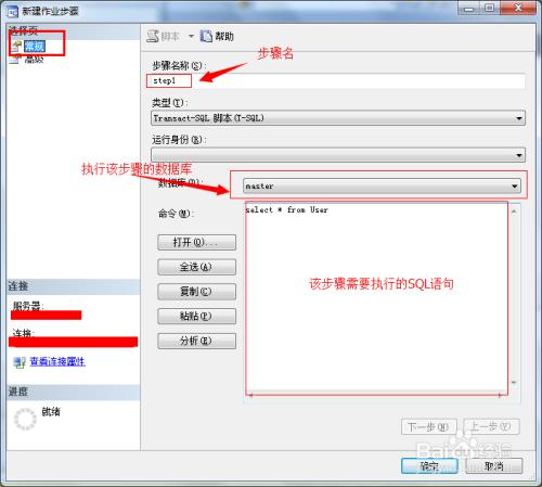 SQL server 2012 如何创建定时作业
