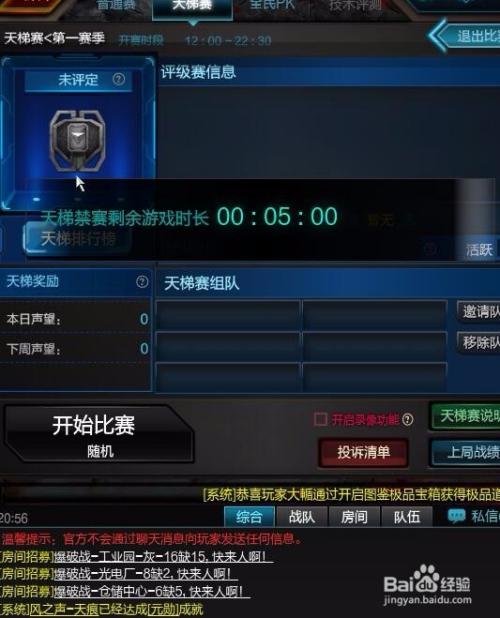 逆战天梯技术�9/,�_逆战天梯禁赛怎么解决