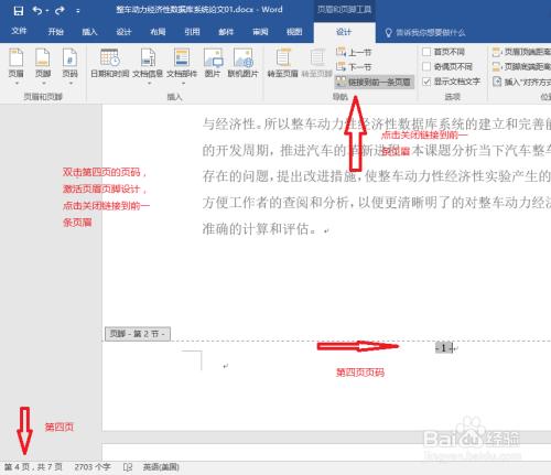 Word2016(2013)怎么从任意页插入起始页码