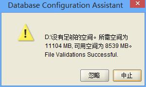 Oracle12c Release1安装图解(详解)