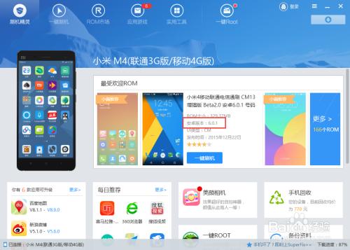 小米android6.0版miui7刷机包下载方法