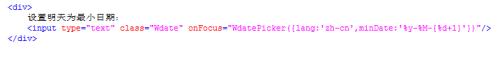 My97DatePicker日期插件的常用功能说明