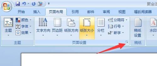 word文档如何横向排版 word横向排版图片