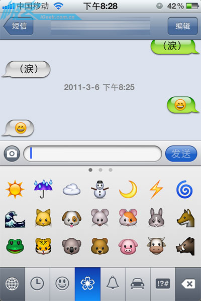 6  iphone自带的表情符号还是非常丰富的,只要发送给ios设备都可以图片
