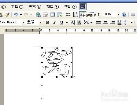 """10 将分解后的""""窝""""字的笔顺笔画分别拖至适当位置即可.图片"""