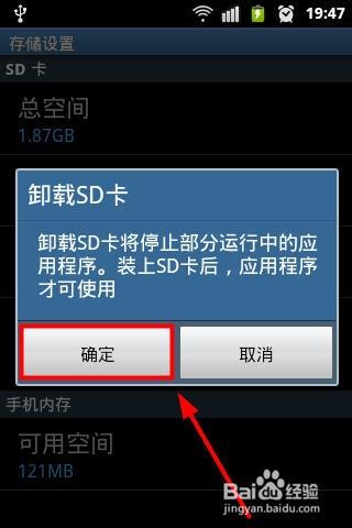 为什么手机SD卡不能格式化