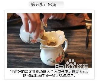 普洱茶的泡法:标准喝法
