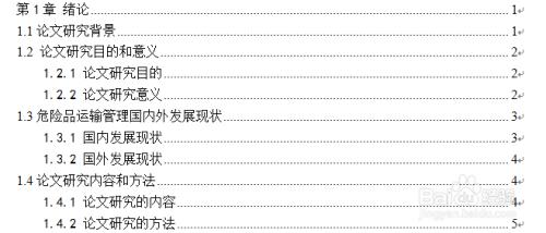 word文档中如何自动生成目录图片