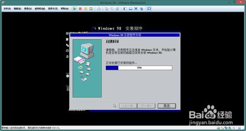 如何在vmware里安装windows98:[2]系统安装图片