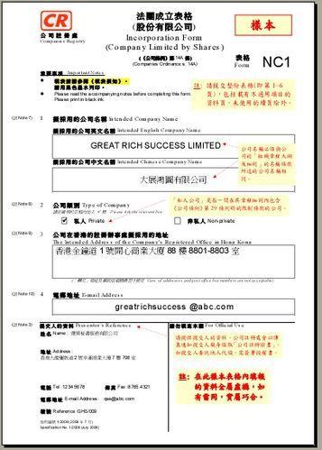 如何注册外贸公�_09 想注册香港公司做外贸怎么办 5 2011.03.