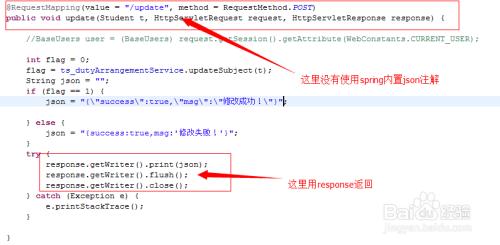 java 如何返回json格式数据