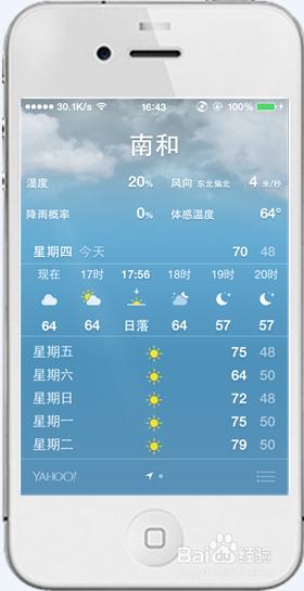 iphone4天气设置图片