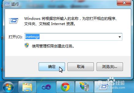 Windows7下IIS如何修改ASP启用父路径