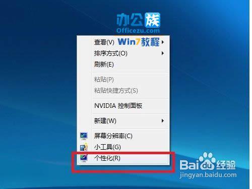 修改windows7系统登陆用户头像图标图片