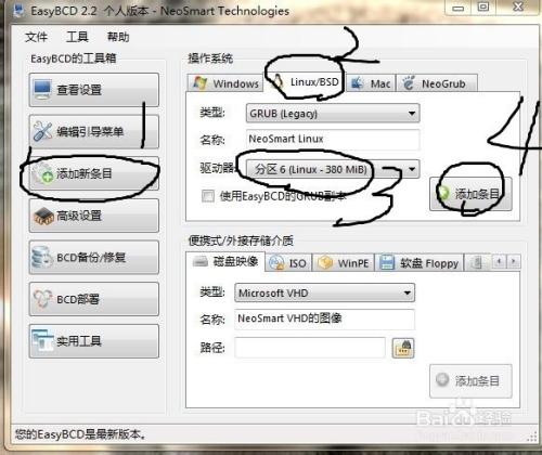 win7下安装Linux实现双系统全攻略