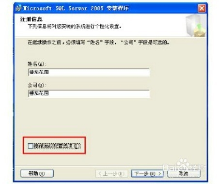 畅捷通T3如何安装MSSQLSERVER2005数据库?