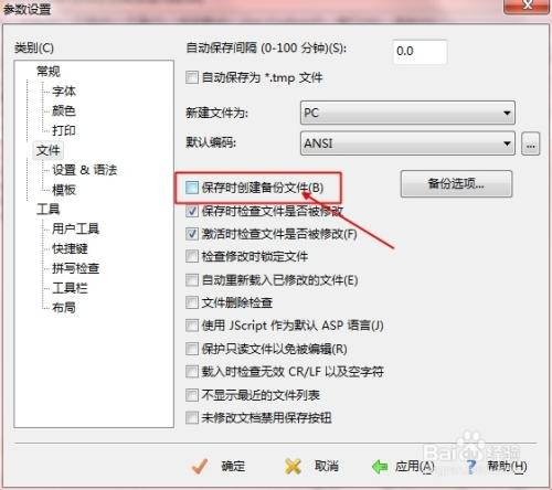 如何取消editplus自动备份bak文件?