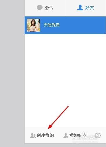 百度网盘怎么加好友_百度网盘添加好友创建群组图片