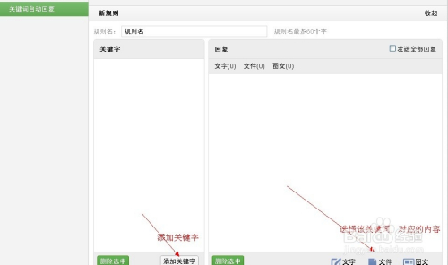 微信公众平台怎么设置键字回复