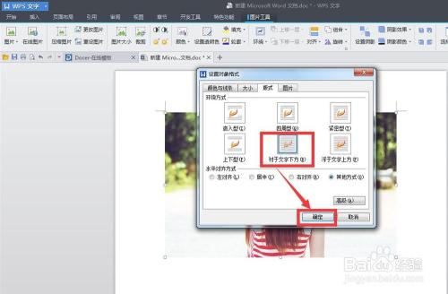 在word文档里编辑文字时,怎么添加背景图片?图片