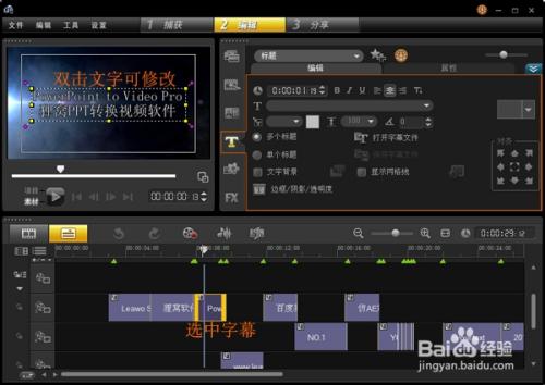 片头制作软件:视频片头片尾视频素材制作教程!