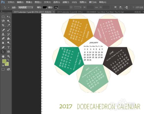 手工制作2017年十二面体日历图片