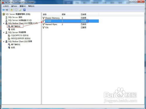 SQL Server 2008 R2如何开启数据库的远程连接