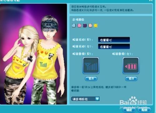 QQ炫舞自定义情侣装透明图案怎么制作