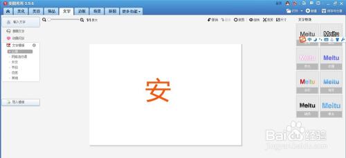 如何制作微信纯文字头像?