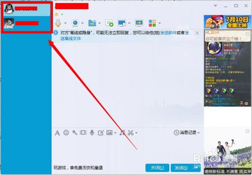 qq2011怎么改聊天框_qq聊天窗口怎么合并会话框