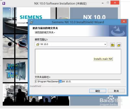 ug10.0win8.1安装破解教程