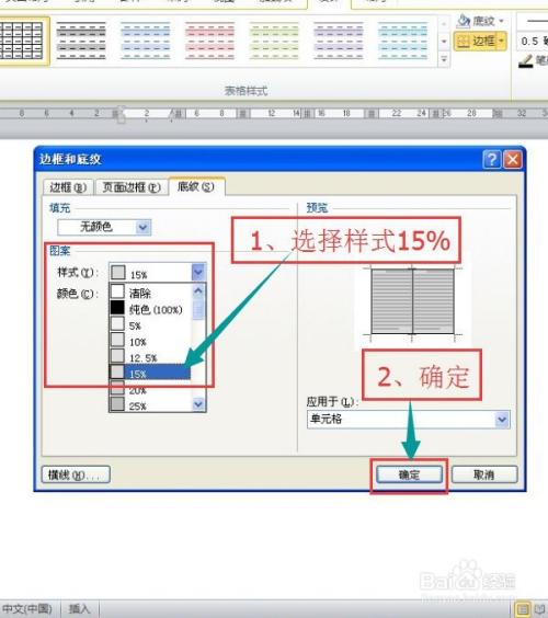 Word12010中进行表格底纹的操作技巧