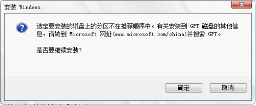 如何在windows8/8.1下安装windows7双系统