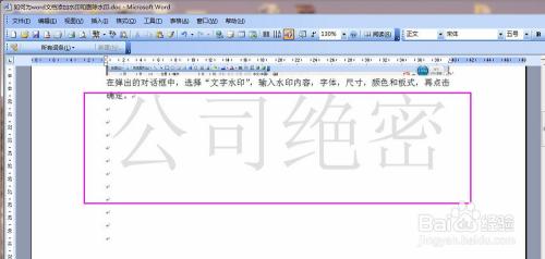 在word文档如何添加文字水印或图片水印图片