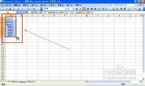 Excel中工作表间的关联链接方法