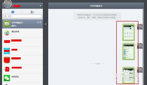 微信网页版对话框怎么发送图片?