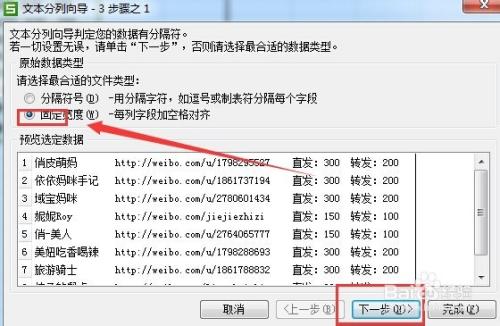 用Excel表格拆分一行里的内容你知道怎么操作吗