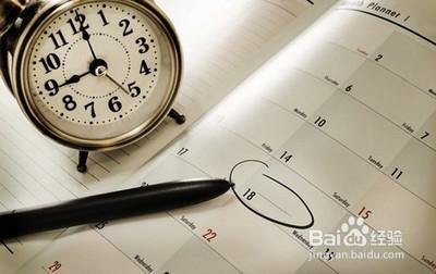 时间能好_如何合理规划好自己的时间
