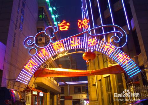 去台湾玩需要做哪些准备、办理哪些手续