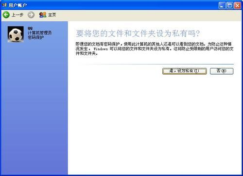 xp系统如何设置开机密码