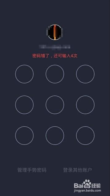 我们点击手势密码右边的开启键图片