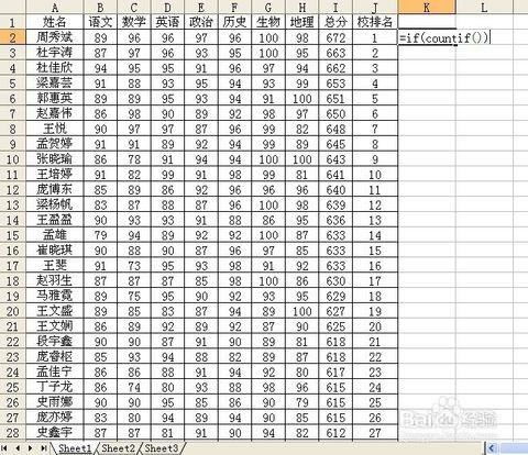 如何在兩個excel表中篩選相同的數據