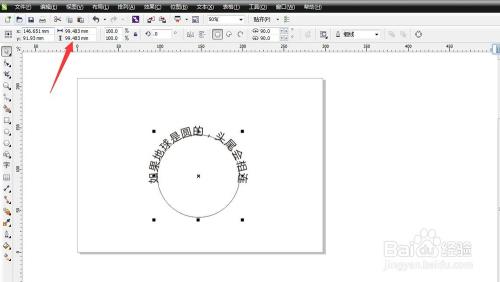 (拱形文字的形状主要由画的圆性状决定,所以在画圆的时候可以考虑画图片