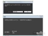 ae缺少quicktime_需要安装quicktime程序,安装插件前需要关掉ae软件.