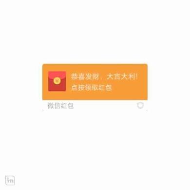 微信200红包表情包分享展示图片