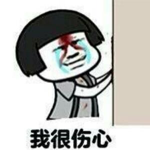男朋友丢了表情包图片