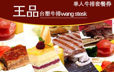 王品台塑牛排 王品台塑是怎么吃的 王品台塑牛排白金卡