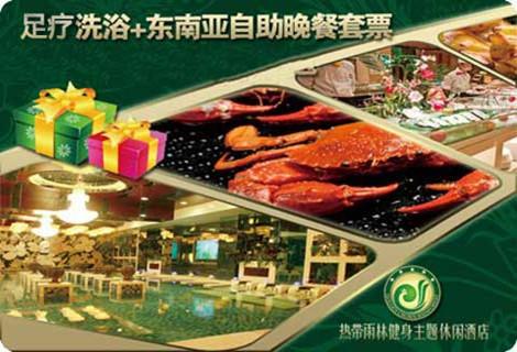 休闲娱乐洗浴天河区金冠热带雨林健身休闲酒店仅售251元!