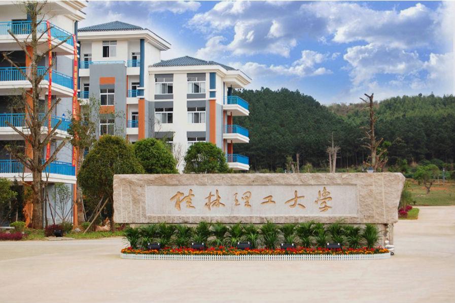 桂林理工大学南宁分校空港校区图片